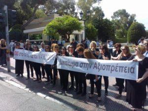 Συντάξεις χηρείας: Συγκέντρωση διαμαρτυρίας στην είσοδο της Βουλής