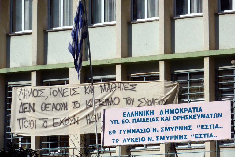 Απεργιακό μπαράζ για τις συγχωνεύσεις στα σχολεία | Newsit.gr
