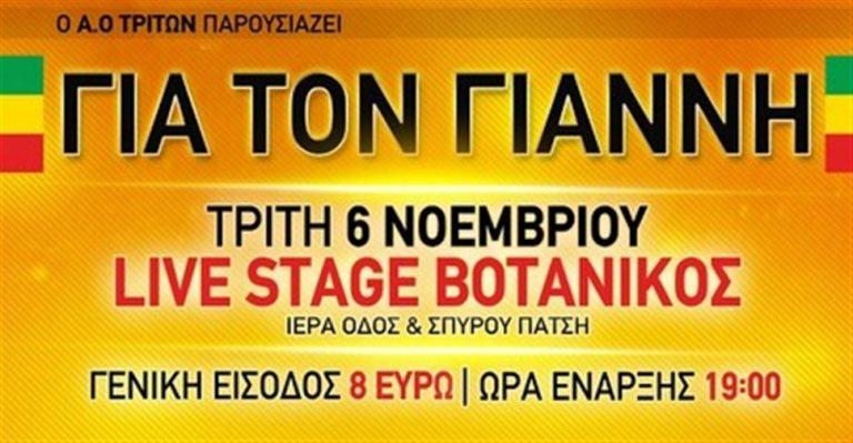 Συναυλία αγάπης για τον 22χρονο Γιάννη που έχασε και τα δυο του πόδια   Newsit.gr