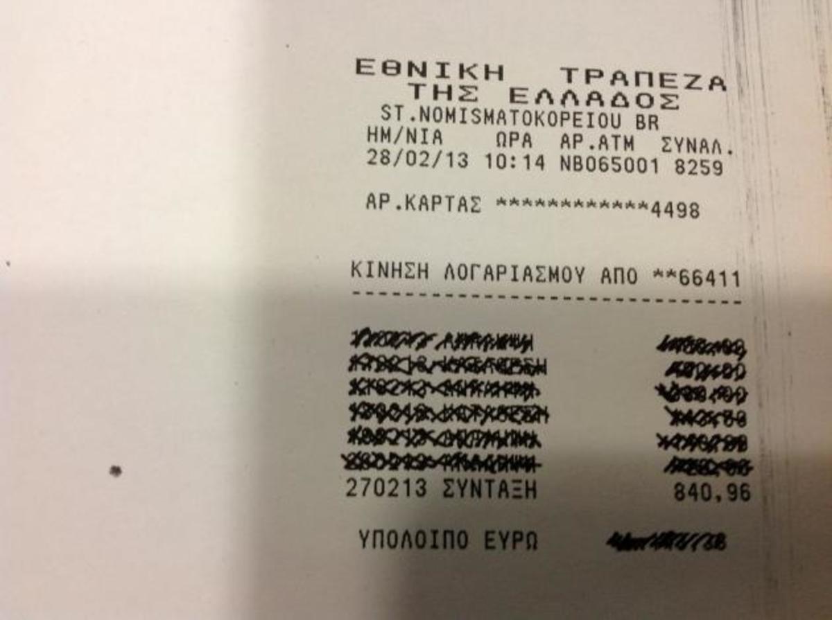 Αντιναύαρχος 840 ευρώ! Οι συντάξεις όλο και μειώνονται | Newsit.gr