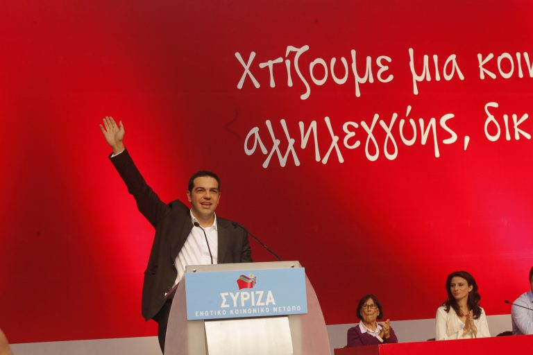 Τσίπρας στη Συνδιάσκεψη: «Ο ΣΥΡΙΖΑ είναι έτοιμος να κυβερνήσει» | Newsit.gr