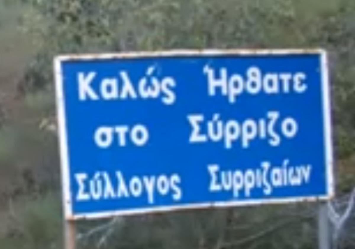 Το χωριό των ΣΥΡΡΙΖΑΙΩΝ στη Μεσσηνία – ΦΩΤΟ κ VIDEO | Newsit.gr