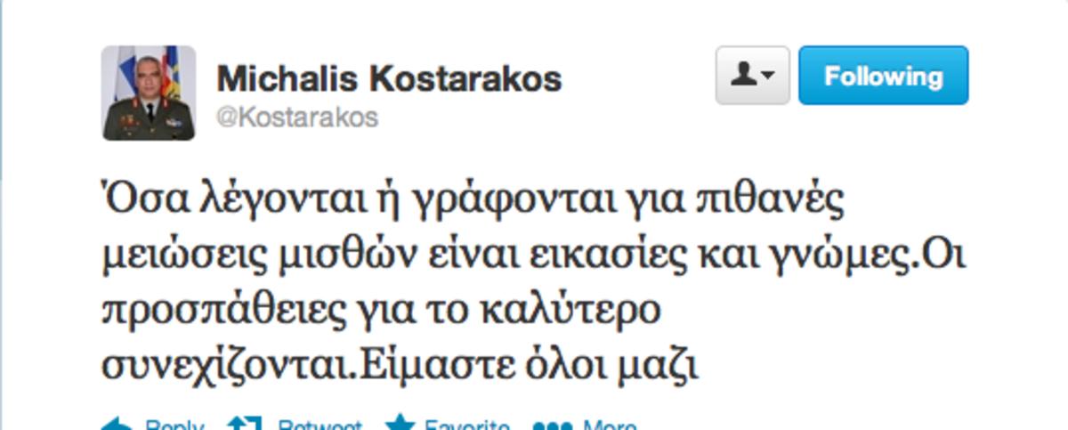Όταν ο Α/ΓΕΕΘΑ έλεγε ότι οι μειώσεις μισθών «είναι εικασίες και γνώμες»! | Newsit.gr