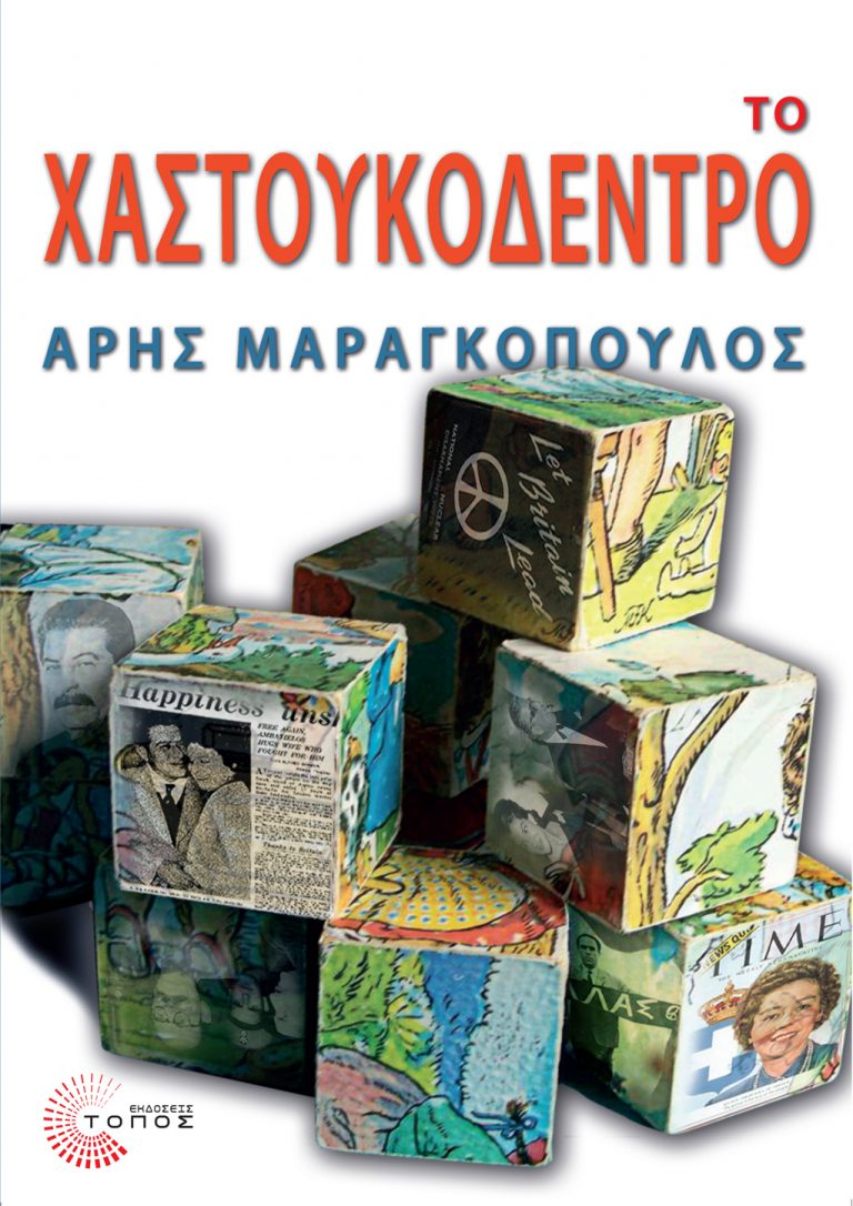 Το Newsit προτείνει: Το Χαστουκόδεντρο | Newsit.gr