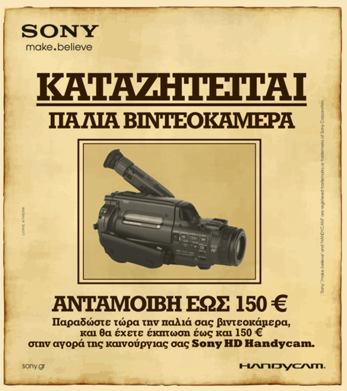 Aπόσυρση στη Sony | Newsit.gr
