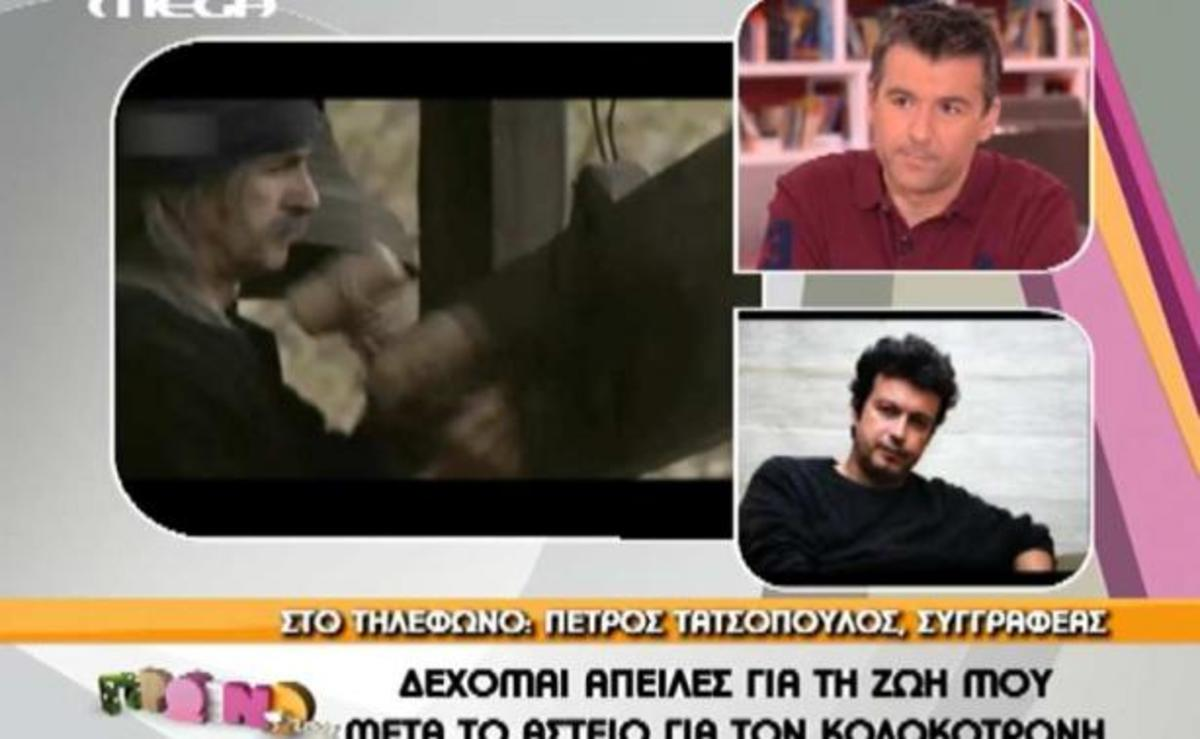 Τατσόπουλος: Δέχομαι απειλές για την ζωή μου μετά από ένα σαχλό αστείο για τον Κολοκοτρώνη   Newsit.gr