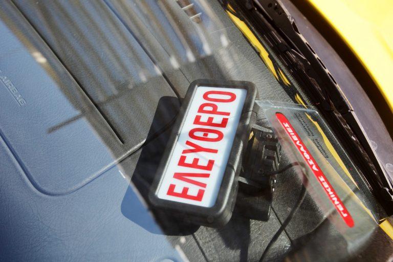 Ληστεία σε βάρος οδηγού ταξί | Newsit.gr