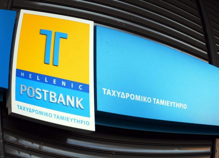Λήγει η προθεσμία για το Ταχυδρομικό Ταμιευτήριο | Newsit.gr