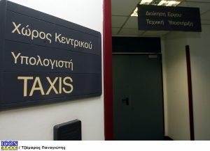 Περιμένετε επιστροφή φόρου; Μπείτε στο TAXISNET!