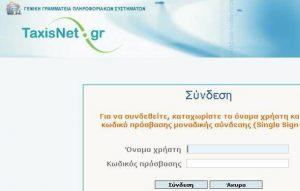 ΕΝΦΙΑ: Πότε θα αρχίσουν να αναρτώνται τα εκκαθαριστικά στο TAXISnet