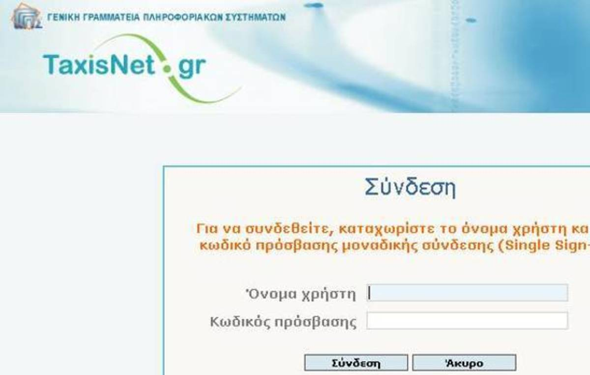 TAXISnet: Μη διαθέσιμες ορισμένες υπηρεσίες μέχρι τις 21.30