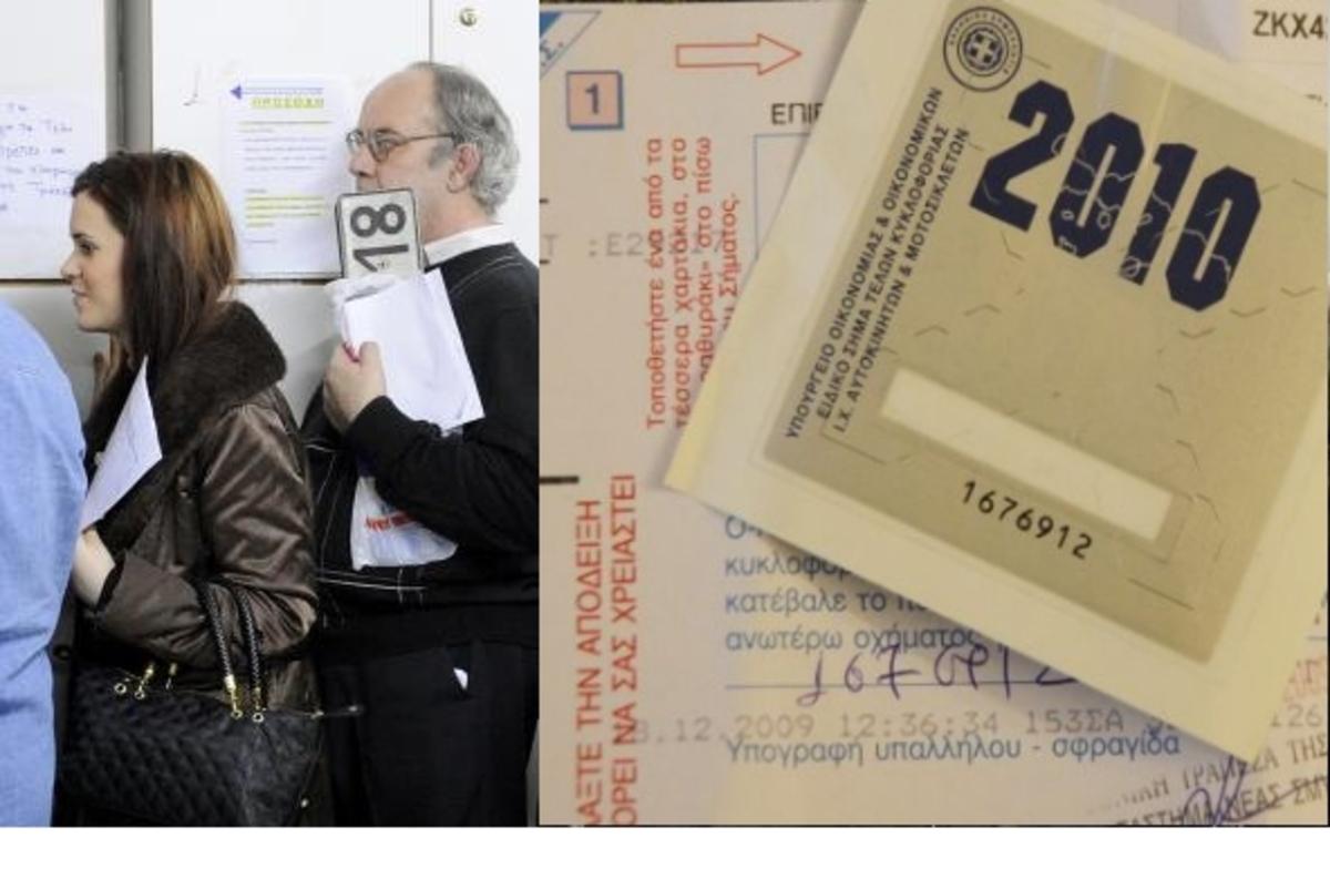 Δύο και… σήμερα για τέλη-πινακίδες | Newsit.gr