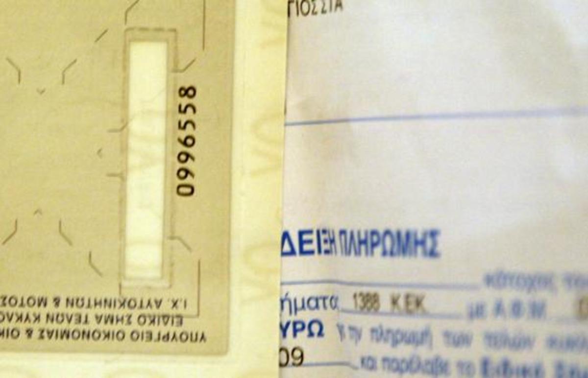 Τέλη κυκλοφορίας και από τα ΕΛΤΑ   Newsit.gr