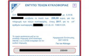 Τέλη κυκλοφορίας 2017: Τυπώσετε το σήμα αυτοκινήτου στο gsis.gr [pics]