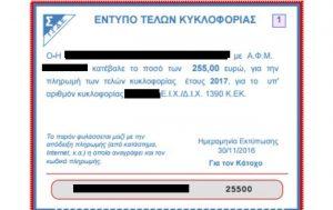 Τέλη κυκλοφορίας 2017 – gsis.gr: Εκτύπωση για σήμα αυτοκινήτου στο taxisnet [pics]