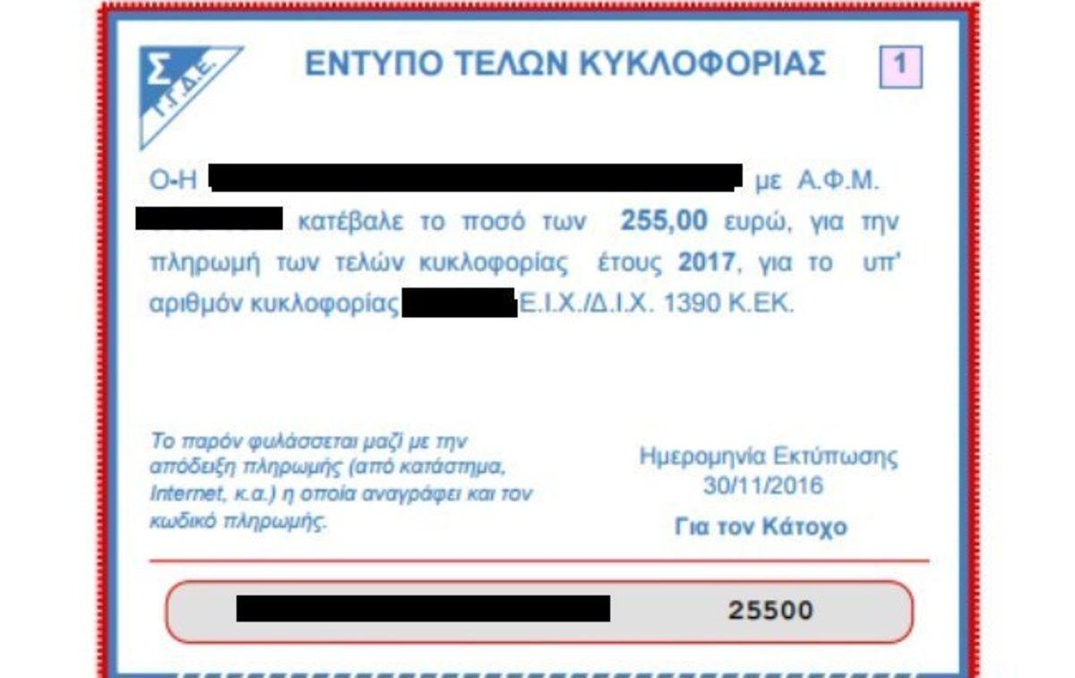 Τέλη κυκλοφορίας 2017 – gsis.gr: Εκτύπωση για σήμα αυτοκινήτου στο taxisnet [pics]   Newsit.gr