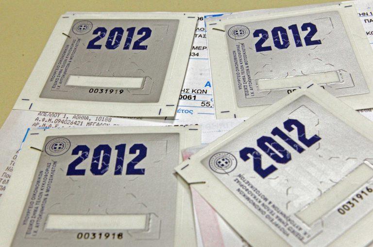 Τυπώνουν αλλά δεν πληρώνουν τα τέλη κυκλοφορίας | Newsit.gr