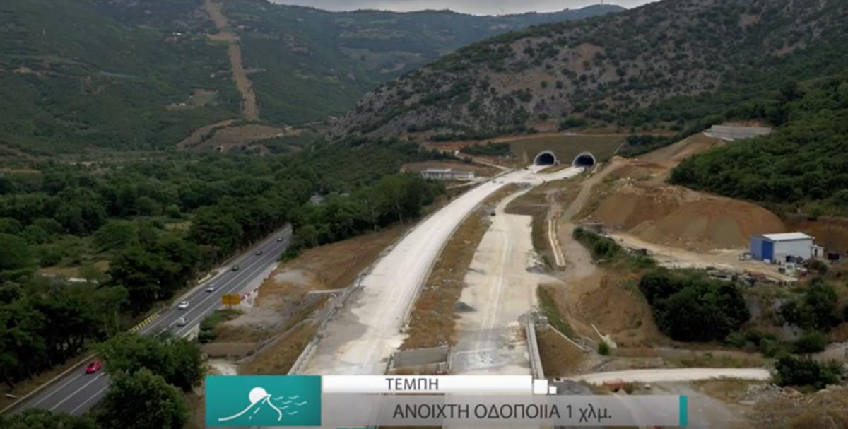 Τέμπη: Ξεχάστε το δρόμο που ξέρατε! Απίστευτο βίντεο | Newsit.gr