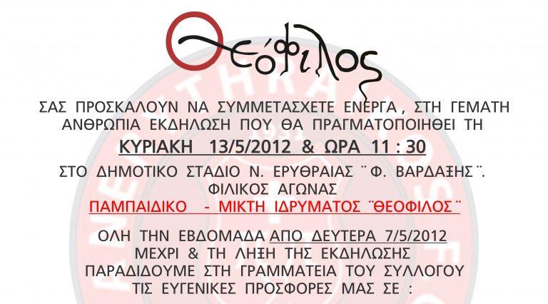 Φιλικός αγώνας ανθρωπιάς στο δημοτ. στάδιο Νέας Ερυθραίας | Newsit.gr