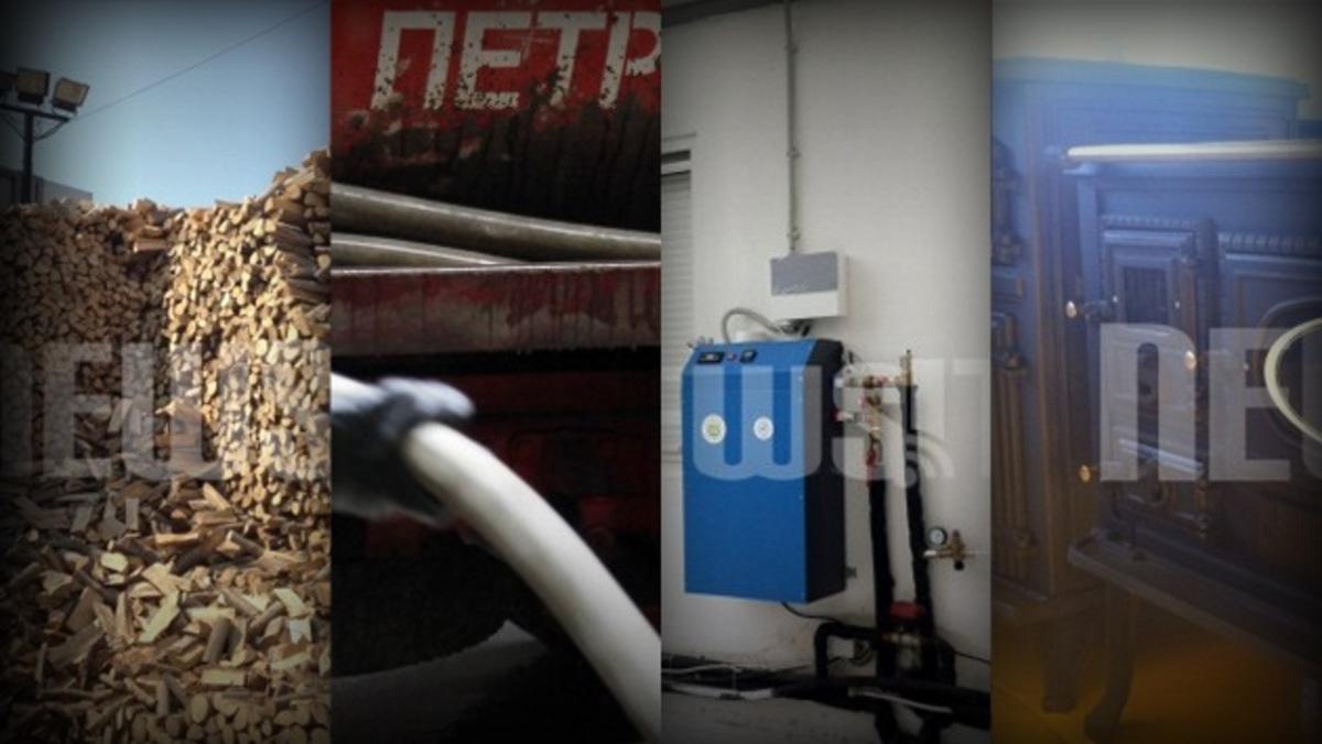 Ηρθε η ώρα του πετρελαίου – Εως και 75% οικονομία από τις εναλλακτικές μορφές θέρμανσης | Newsit.gr