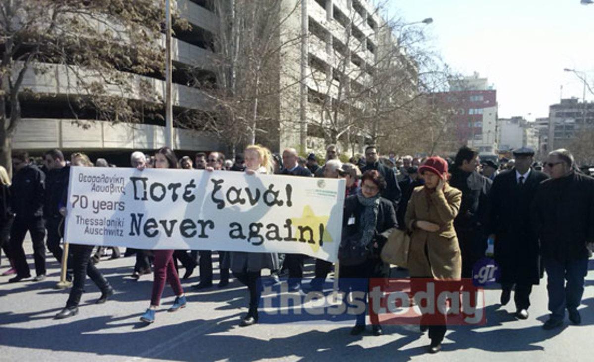 Θεσσαλονίκη: «Ποτέ ξανά…» – Πορεία μνήμης για τα θύματα του Ολοκαυτώματος (ΦΩΤΟ και VIDEO) | Newsit.gr