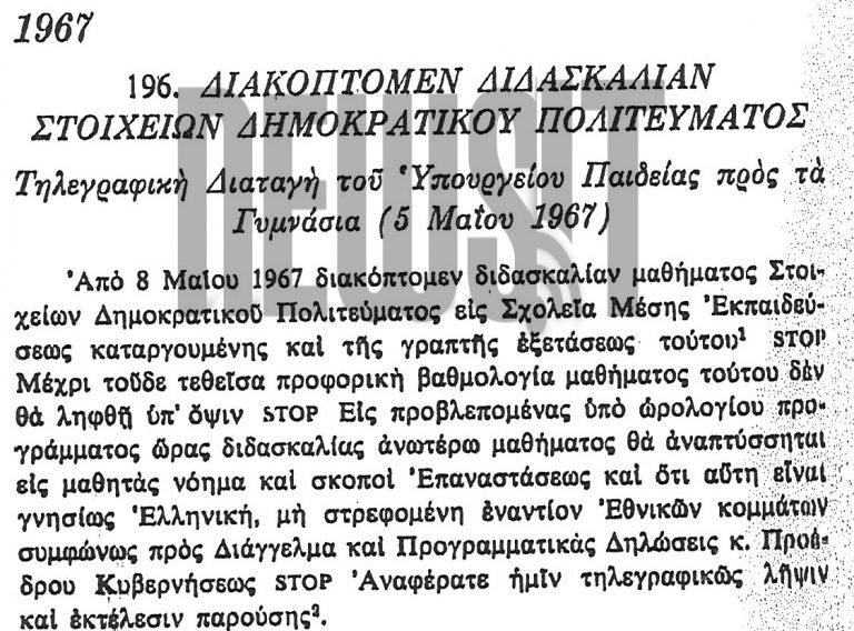 Το Υπ.Παιδείας «καταργεί» μάθημα που μόνο η Χούντα κατήργησε!   Newsit.gr