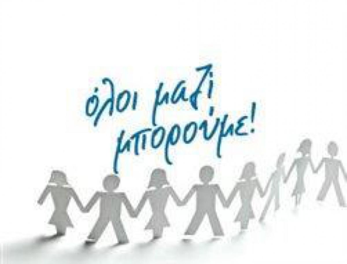 Προσφορά μεγατόνων: τόνοι τροφίμων από απλούς πολίτες! | Newsit.gr