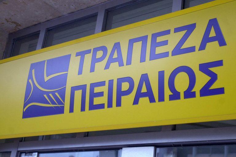 Η Τράπεζα Πειραιώς δεν εγκαταλείπει τη Σερβία | Newsit.gr