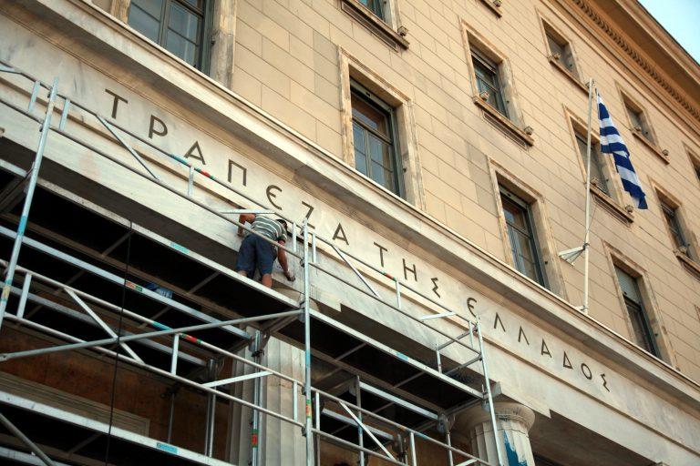 Εξι ασφαλιστικά ταμεία ζητούν πίσω τα λεφτά τους από την Τράπεζα της Ελλάδας!   Newsit.gr