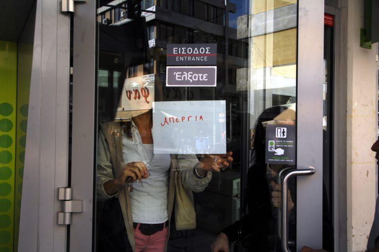 Τράπεζες και Ταχυδρομεία συμμετέχουν στη 48ωρη απεργία | Newsit.gr