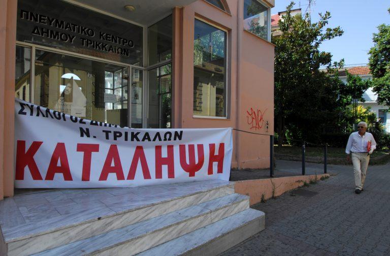 Τρίκαλα: Σε κατάληψη το δημαρχείο | Newsit.gr