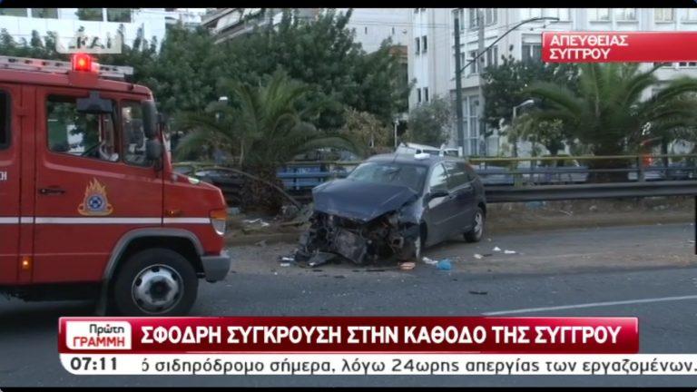 Μποτιλιάρισμα στη Συγγρού λόγω τροχαίου | Newsit.gr