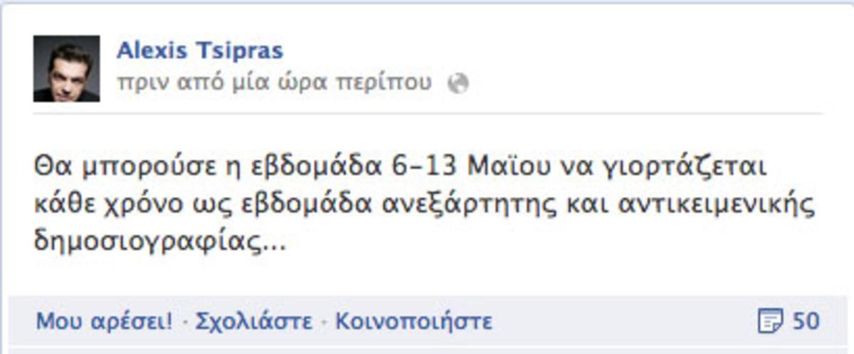 Με ποιούς τα έβαλε ο Τσίπρας στο Facebook; | Newsit.gr