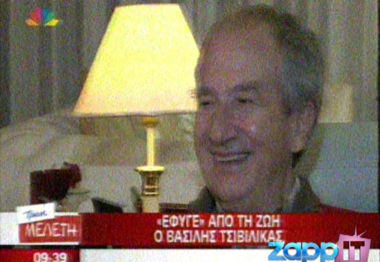 Η τελευταία συνέντευξη του Βασίλη Τσιβιλίκα | Newsit.gr