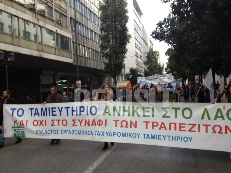 Στο δρόμο οι εργαζόμενοι του Ταχυδρομικού Ταμιευτηρίου | Newsit.gr