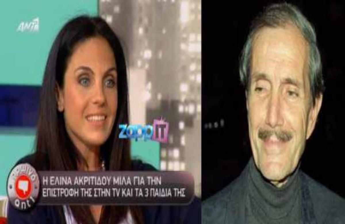Γιατί ο Νίκος Φώσκολος πέταξε έξω από το σπίτι του την Ελίνα Ακριτίδου; | Newsit.gr