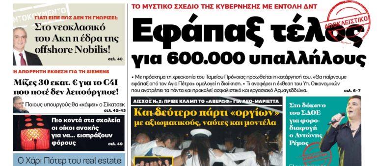 Αποκαλύψεις: Τέλος το εφάπαξ για 600.000 υπαλλήλους   Newsit.gr