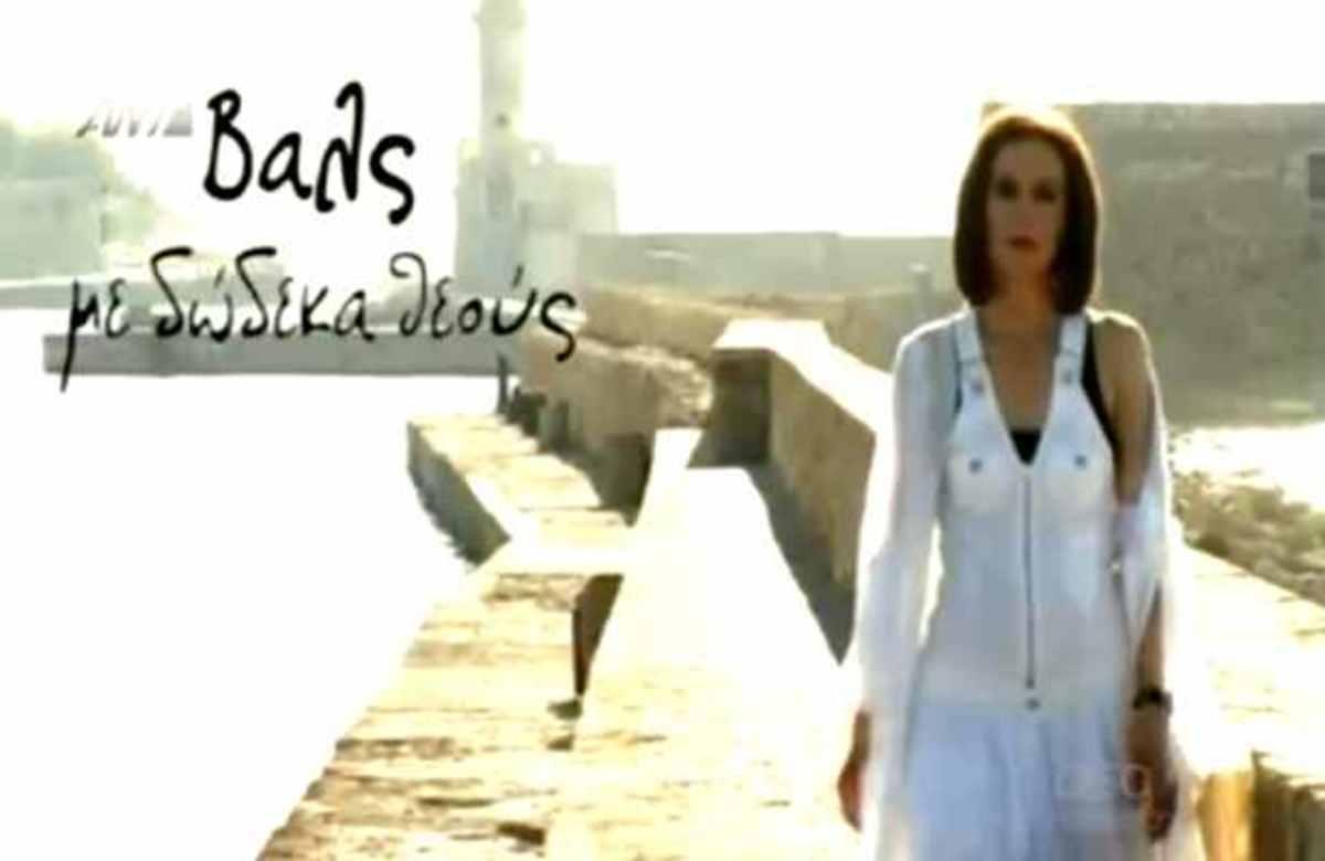 Δείτε την Κάτια Δανδουλάκη στο 1ο επεισόδιο της νέας κυπριακής σειράς του ΑΝΤ1! | Newsit.gr