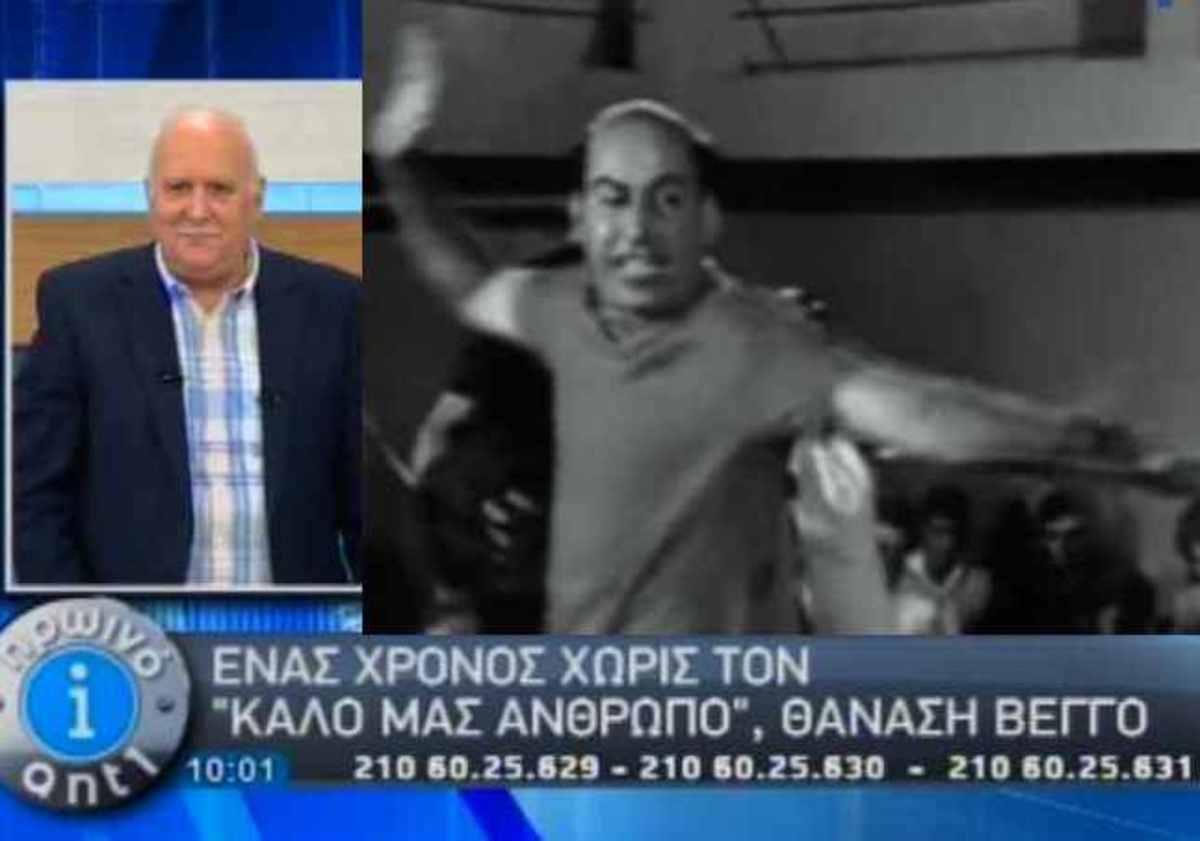 Ένας χρόνος χωρίς τον «καλό μας άνθρωπο»   Newsit.gr