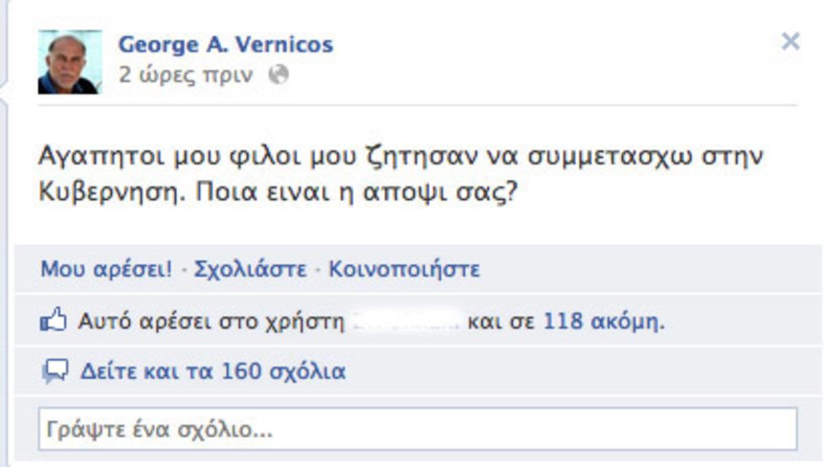Υπουργός της νέας κυβέρνησης έκανε… γκάλοπ στο Facebook | Newsit.gr