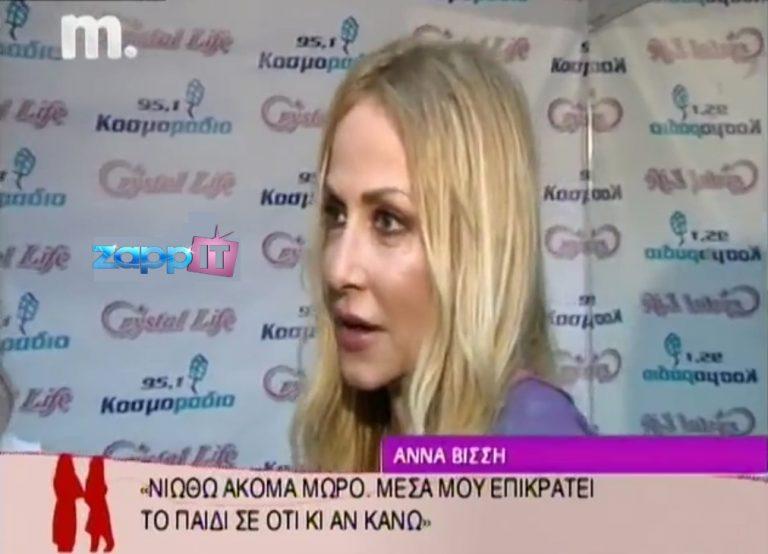 Πώς η κρίση χτύπησε την Άννα Βίσση; | Newsit.gr