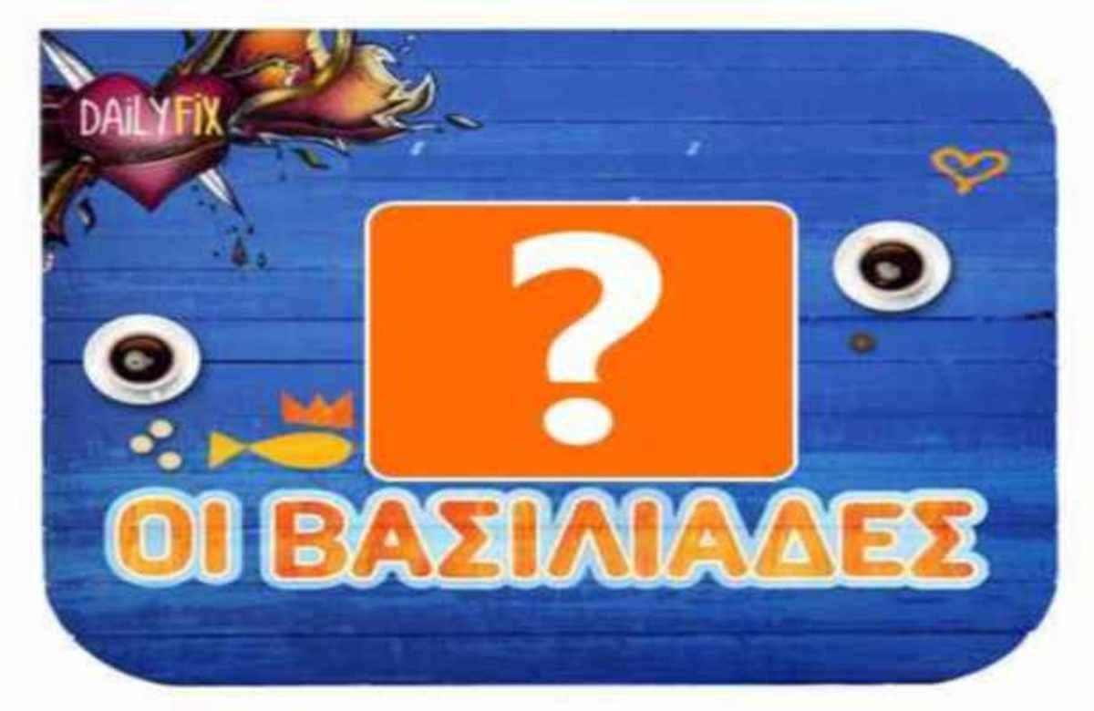 Απλήρωτος ηθοποιός από τους Βασιλιάδες παριστάνει τον dj για να βγάλει χρήματα! | Newsit.gr
