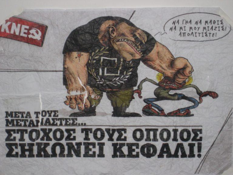 Αυτή είναι η επίμαχη αφίσσα που προκάλεσε «πόλεμο» μεταξύ Χρυσής Αυγής – ΚΝΕ | Newsit.gr