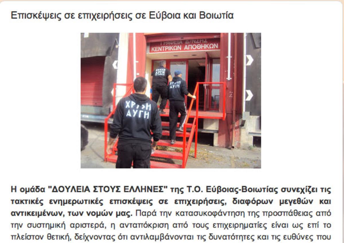 Μέλη της Χρ.Αυγής ζητούν την απόλυση αλλοδαπών και την πρόσληψη Ελλήνων!   Newsit.gr