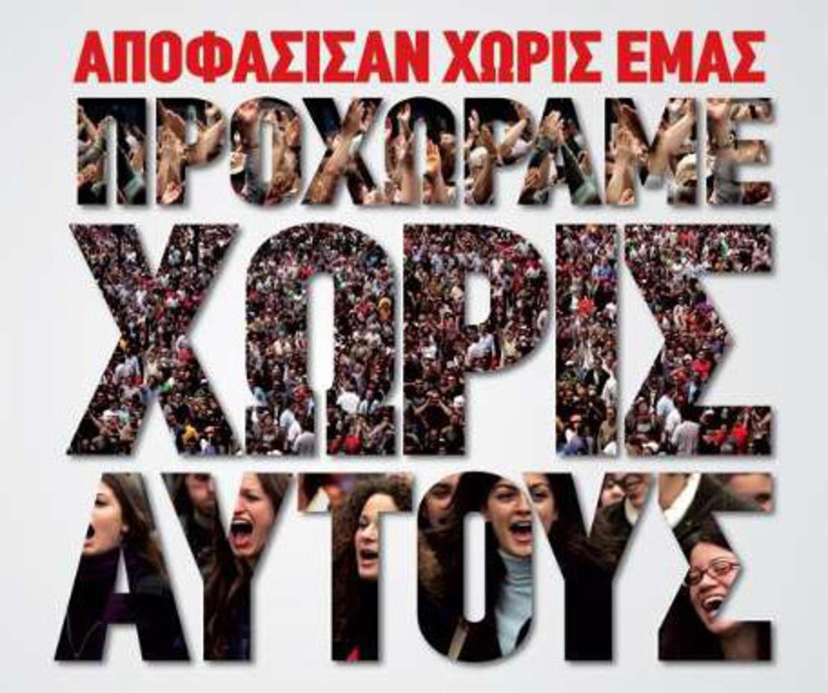 ΣΥΡΙΖΑ Κορινθίας: Ανεξήγητη και ανήθικη η πράξη του κ.Χανιά | Newsit.gr
