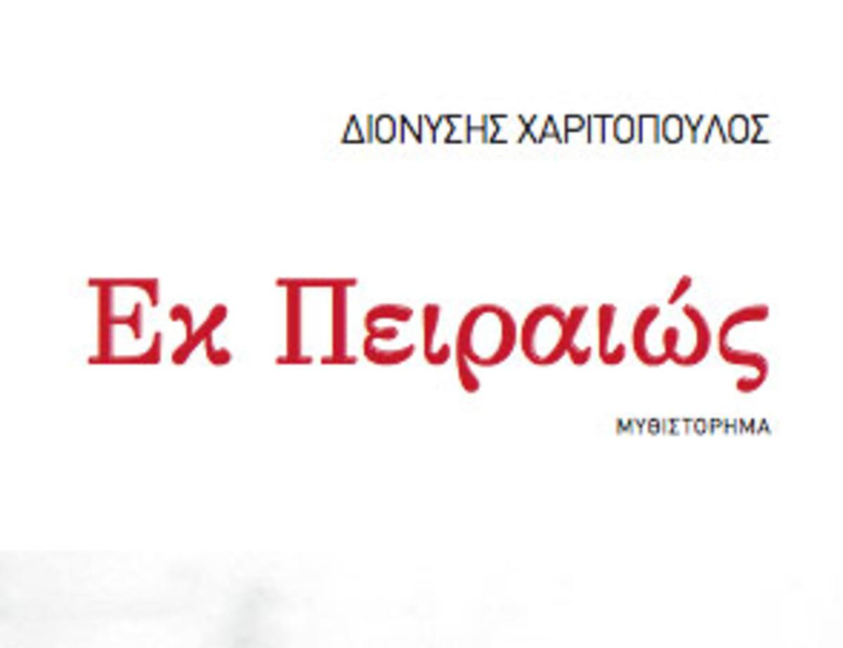 Εκ Πειραιώς ( Διαδρομή 1947-1967) | Newsit.gr
