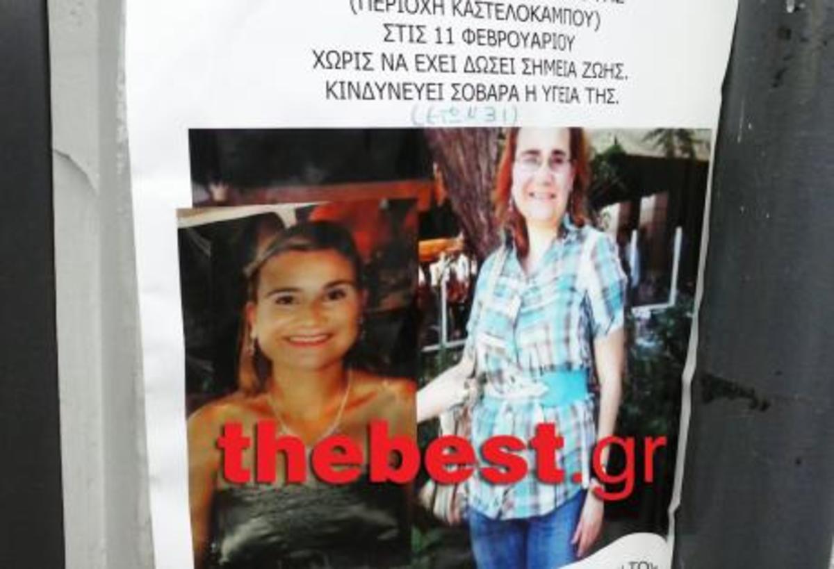 Πάτρα: Οι γονείς γέμισαν την πόλη με αφίσες της αγνοούμενης κόρης τους! | Newsit.gr