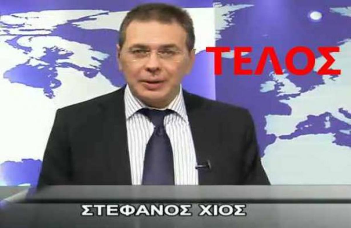 Γιατί έφυγε ο Στέφανος Χίος από το ΚΟΝΤΡΑ;   Newsit.gr