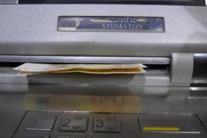 Αρπάζουν καταθέσεις – Πως αδειάζουν οι λογαριασμοί στις τράπεζες!
