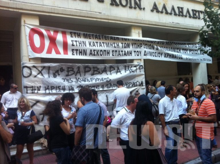 «Μπλόκο» στον Ανδρέα Λοβέρδο από τους εργαζόμενους   Newsit.gr